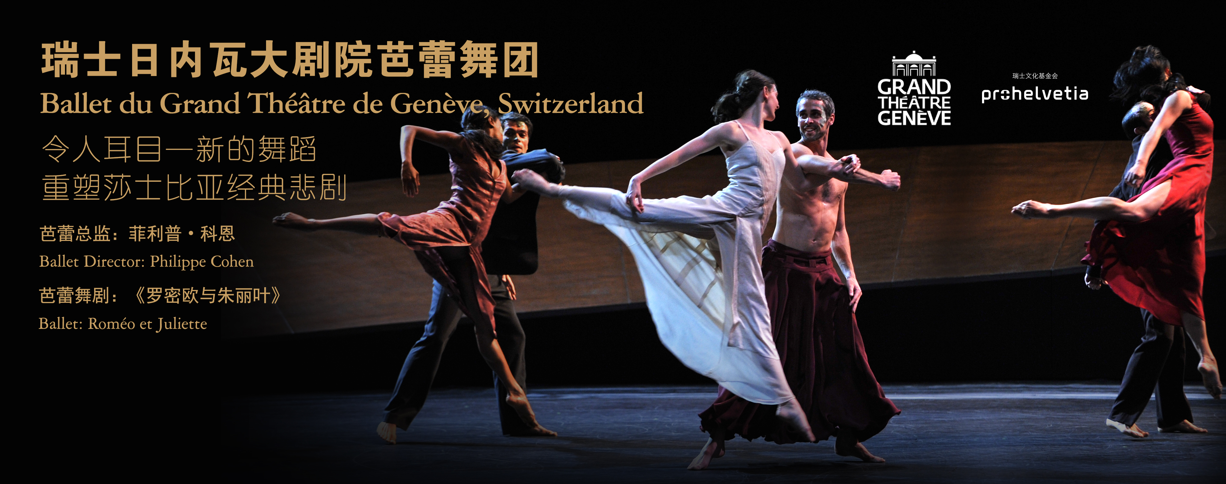 Timeless Romeo And Juliet Brought By Geneva Ballet Pro Helvetia Dance Moves Diagram Shanghai